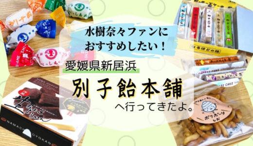 新居浜の別子飴本舗がおすすめ!水樹奈々ファンはぜひ行ってみて!