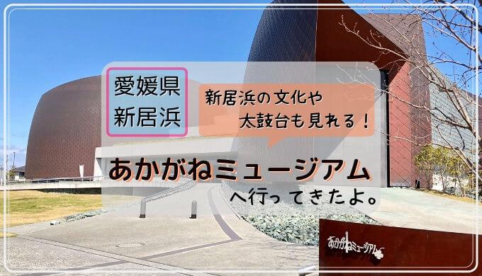 愛媛県新居浜 あかがねミュージアムへ行ってきた