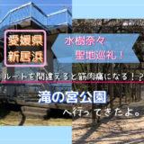 滝の宮公園へ行ってきたよ。