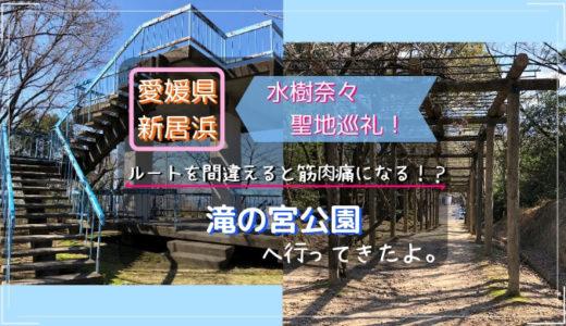 水樹奈々聖地巡礼!愛媛県新居浜『滝の宮公園』へ行ってきた。