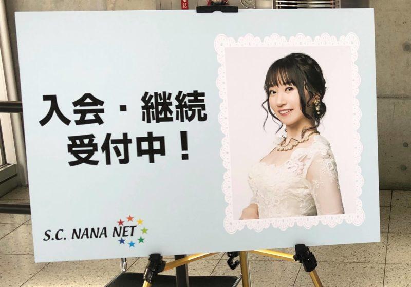 水樹奈々 座長公演 伍 ファンクラブカウンター