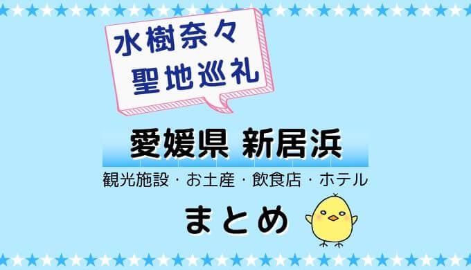 水樹奈々 聖地巡礼!愛媛県 新居浜市の観光旅行まとめ
