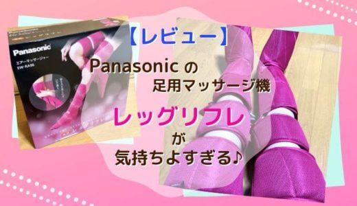 【レビュー】パナソニック レッグリフレ(EW-RA96) 疲れた足全体を揉みほぐすエアーマッサージャーが気持ちよすぎる