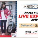 水樹奈々 LIVE EXPRESS 2019 兵庫①参戦レポート