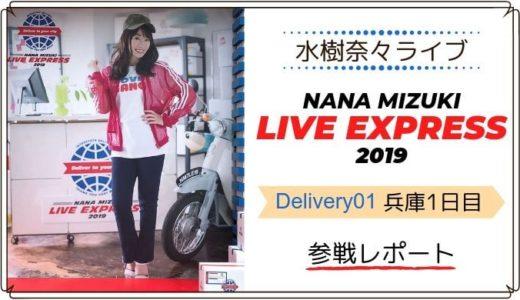 水樹奈々 LIVE EXPRESS 2019 兵庫1日目 /セトリ・物販・ライブ感想