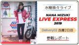 水樹奈々 LIVE EXPRESS 2019 兵庫②参戦レポート
