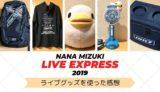 水樹奈々 LIVE EXPRESS 2019 グッズレビュー