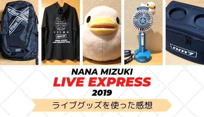 レビュー】水樹奈々 LIVE EXPRESS 2019 のグッズを使った感想 | 今日は ...
