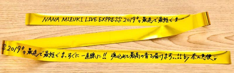 水樹奈々 LIVE EXPRESS 兵庫①銀テ