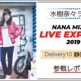 水樹奈々 LIVE EXPRESS 2019 静岡①参戦レポート