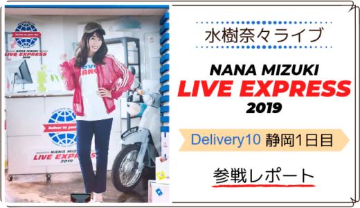 水樹奈々 LIVE EXPRESS 2019 静岡1日目 /セトリ・物販・ライブ感想