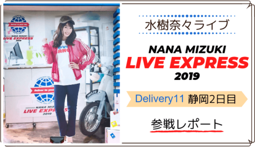 水樹奈々 LIVE EXPRESS 2019 静岡2日目 /セトリ・物販・ライブ感想