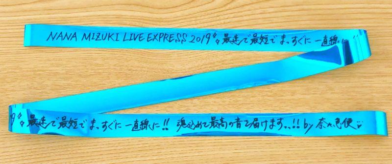 水樹奈々 LIVE EXPRESS 静岡①銀テ