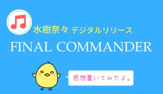 水樹奈々 デジタルリリース曲『FINAL COMMANDER』情報・感想