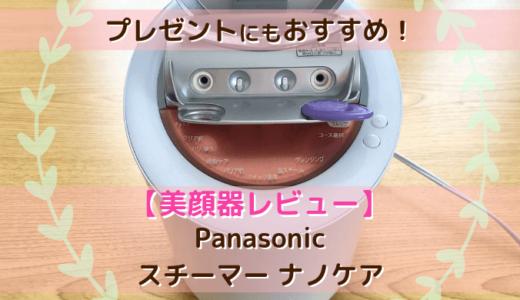 【レビュー】プレゼントにもおすすめな美顔器!パナソニック スチーマー ナノケアの感想