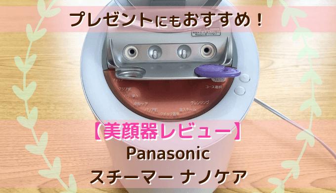 【レビュー】パナソニック スチーマーナノケアの感想!効果を実感できる美顔器【口コミ・評判】