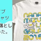 ライブ白Tシャツの黄ばみ落とししてみた