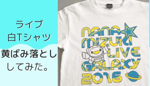 白Tシャツの黄ばみ落とし方法!水樹奈々ライブTシャツの黄ばみ落とし失敗談も…