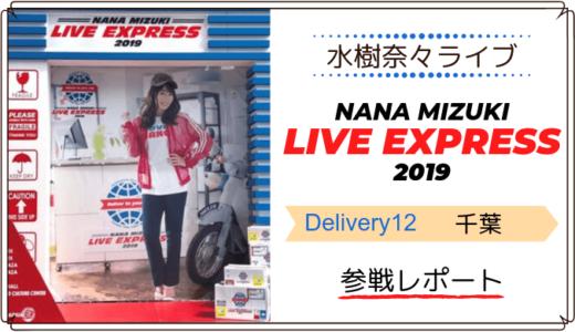 水樹奈々 LIVE EXPRESS 2019 千葉(千秋楽) /セトリ・物販・ライブ感想