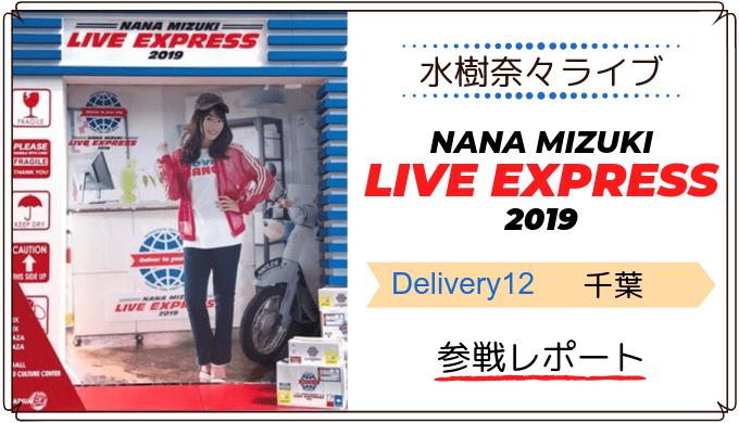 水樹奈々 LIVE EXPRESS 2019 千葉 参戦レポート