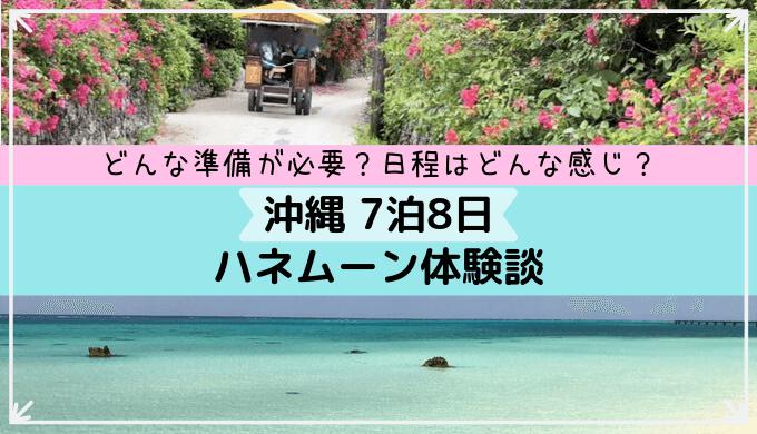 沖縄 7泊8日のハネムーン体験談!準備・旅費・おすすめスポットまとめ