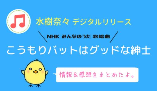 水樹奈々が歌う!NHKみんなのうた『こうもりバットはグッドな紳士』の感想
