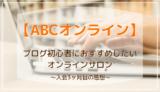 ABCオンライン レビュー