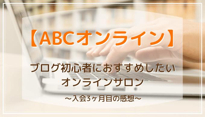 【ABCオンライン】ブログ初心者のおすすめサロン!入会3ヶ月目の感想レビュー