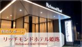 リッチモンドホテル姫路の宿泊記