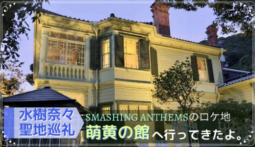 水樹奈々ロケ地訪問!神戸市の異人館『萌黄の館』はSMASHING ANTHEMSの聖地