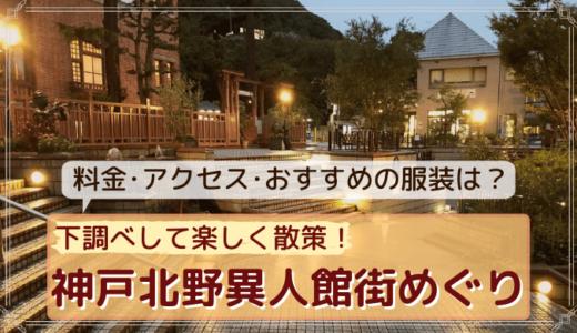 下調べして楽しく散策!神戸北野異人館街めぐり
