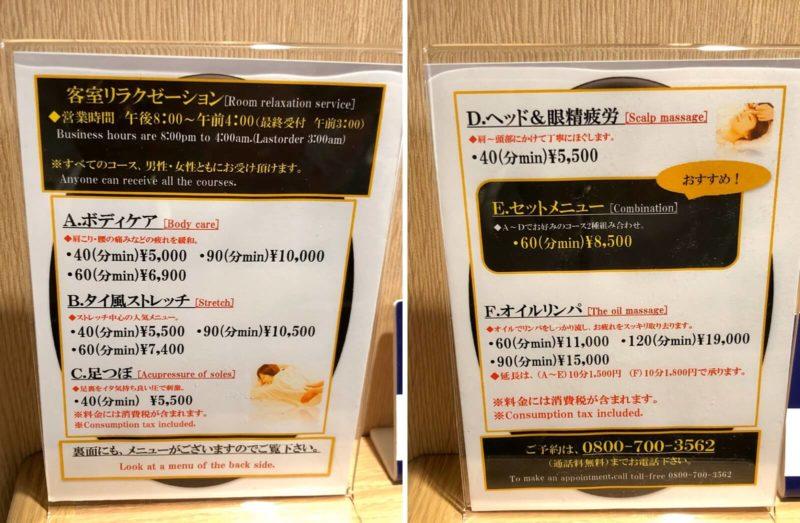 リッチモンドホテル姫路 客室リラクゼーション