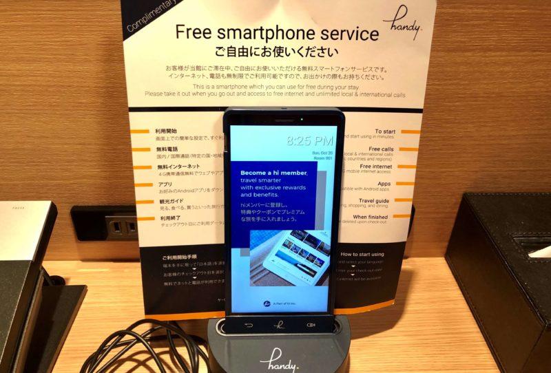 リッチモンドホテル姫路 無料スマートフォン