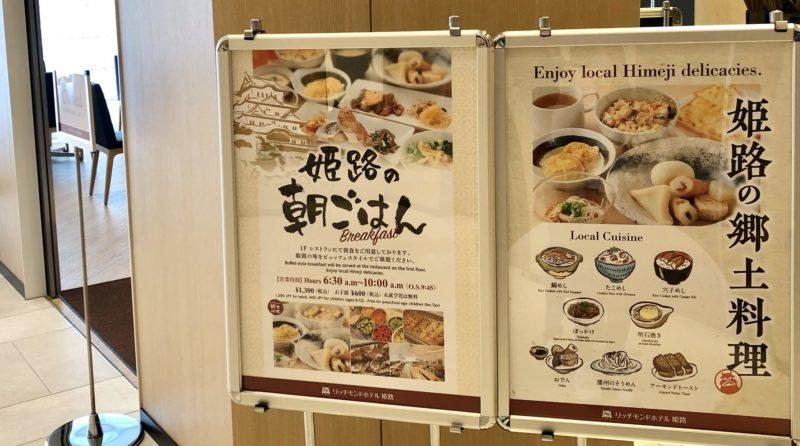 リッチモンドホテル姫路 朝食バイキング