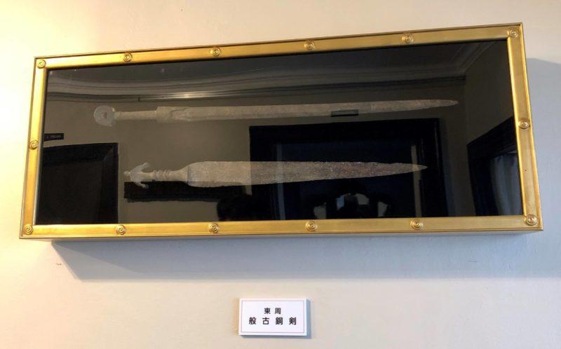 山手八番館 銅剣