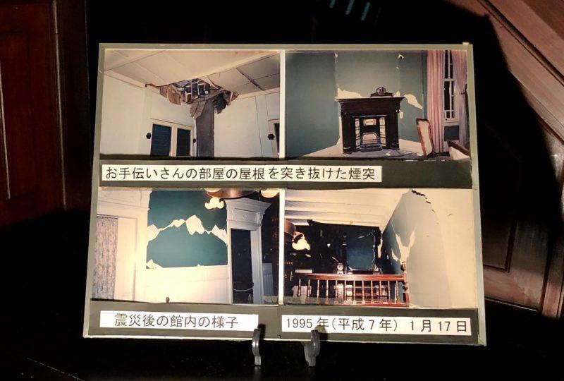 萌黄の館 阪神・淡路大震災後の様子