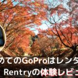 RentryでGoProをレンタルした体験レビュー