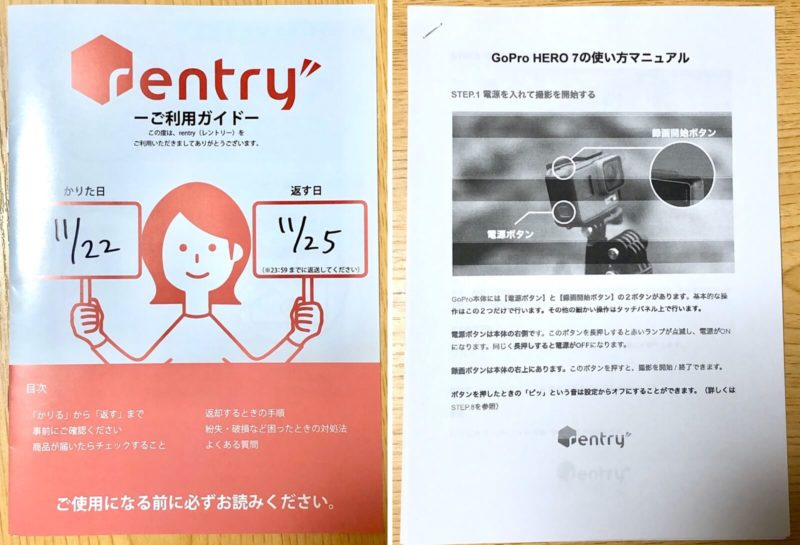Rentry ご利用ガイド GoPro使い方マニュアル