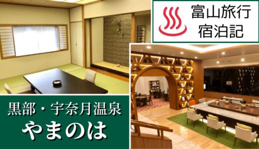 【黒部・宇奈月温泉 やまのは 宿泊記】富山の旅館でゆったり年末旅行