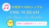 水樹奈々 40thシングルの情報