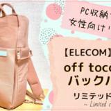 【off toco バックパックをレビュー】PC収納できる女性向けリュックの感想
