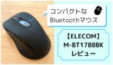 "【ELECOM】Bluetoothマウス""Salal"" M-BT17BBBK レビュー"