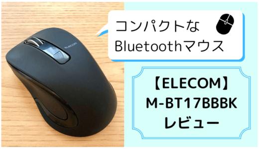 """【ELECOM M-BT17BBBK レビュー】iPadでも使えるBluetoothマウス""""Salal"""""""