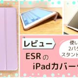 【レビュー】ESR iPad 10.2インチ(第7世代)ソフトカバーケース