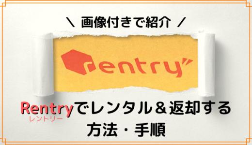 【画像付き】Rentryで商品をレンタルする方法・返却する方法
