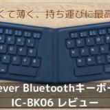 【iClever】Bluetooth折りたたみ式キーボード IC-BK06 レビュー・感想