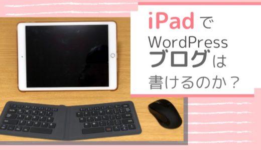 iPadでWordPressブログは書けるのか?
