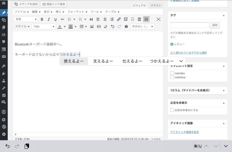 iPad  Bluetoothキーボード使用