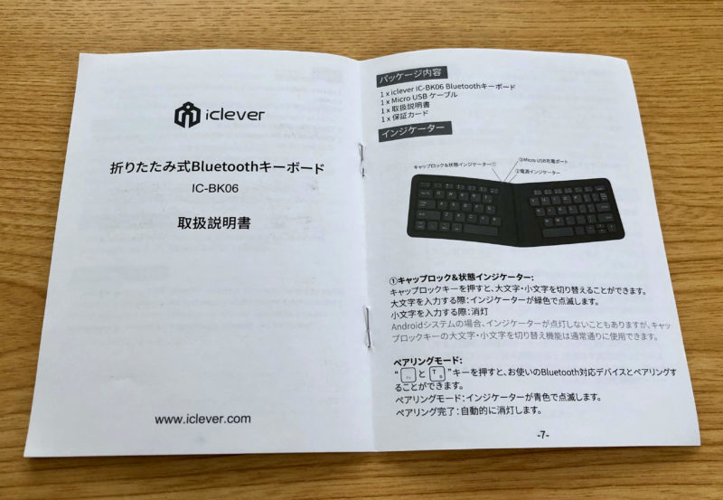 iClever Bluetooth折りたたみ式キーボード IC-BK06 説明書
