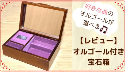 【レビュー】オルゴール付き宝石箱の感想!記念日のプレゼントにおすすめ